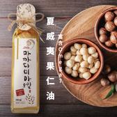 【韓國Hojae】堅果之王-夏威夷果仁油180ml/瓶(神奇Omega-7)