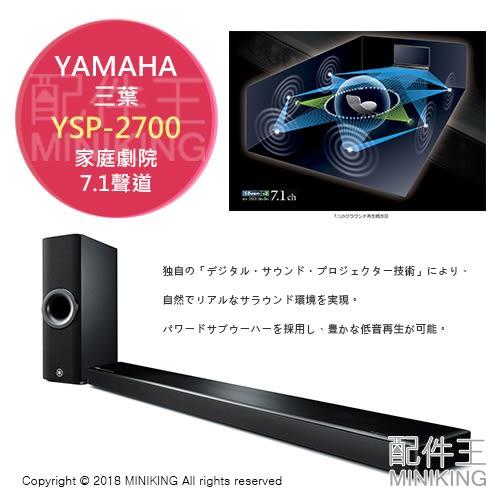 【配件王】日本代購 一年保固 YAMAHA 三葉 YSP-2700 家庭劇院 7.1聲道