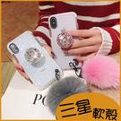 水晶鑽石毛球支架 三星 NOTE10+手機殼A70軟殼 A30s A50 A40S S10 S10+ Note9 保護套S8+ S9+透明殼