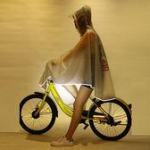 自行車雨衣女男士騎行單人學生成人山地單車透明雨披時尚個性韓版 卡布奇诺