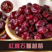 紅寶石蔓越莓(整粒)-250g【臻御行】