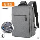 筆電包 雙肩包16電腦包15.6男筆記本背包17.3女17寸適用外星人蘋果華為 錢夫人
