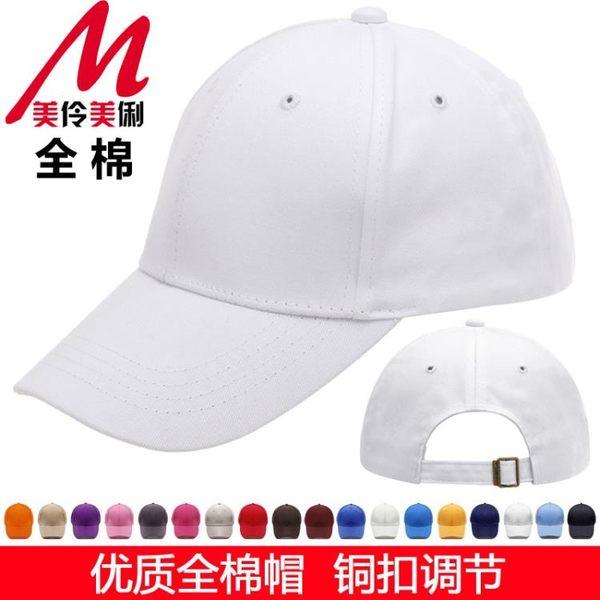 鴨舌帽 優質全棉帽工作帽棒球帽鴨舌帽員工帽旅游帽光板帽帽子