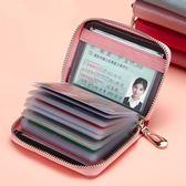 卡包女士真皮證件位大容量駕駛證套多卡位男式卡片包錢包一體包小