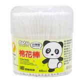 【奈森克林】細軸棉花棒400支x12罐(共4800支)_台灣製
