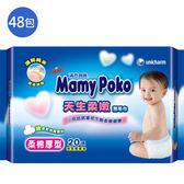 滿意寶寶溫和純水濕毛巾外出包20張*48入(箱)【愛買】