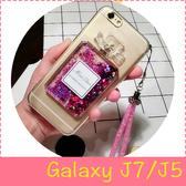 【萌萌噠】三星 Galaxy J7 / J5  (舊版) 創意流沙香水瓶保護殼 水鑽閃粉亮片 矽膠軟殼 手機殼 附掛繩