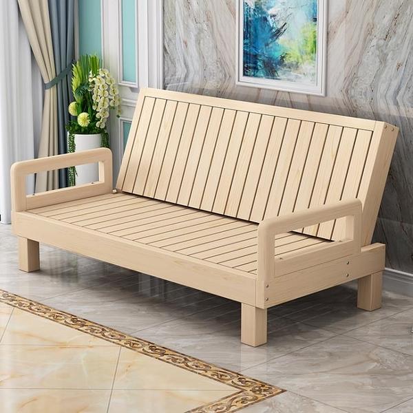 實木沙發床可折疊客廳小戶型坐臥兩用床單人床經濟型多功能午休床 微愛家居