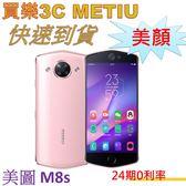 美圖 MEITU M8s 手機4G/64G,雙自拍前置鏡頭,人工智能美顏手機,分期0利率,聯強代理