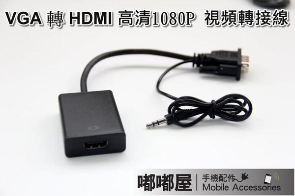 【DG177】VGA TO HDMI 影像線 1080P支援充電 帶音效 帶影像轉換晶片 VGA 轉 HDMI