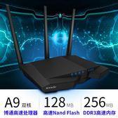 騰達AC18 1900M雙頻千兆家用無線路由器智慧高速穿墻光纖企業wifi 雲雨尚品