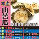 M1D20【台灣山苦瓜乾】►均價【250...