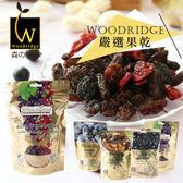 森之果物 Woodridge 嚴選果乾 果乾 輕巧果乾包 水果乾 蜜棗乾 葡萄乾 蔓越莓乾 黑豆 有機甘栗