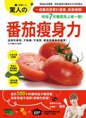 (二手書)驚人的番茄瘦身力:番茄菜單計畫書,按表操課,短短7天腰圍馬上瘦一圈!