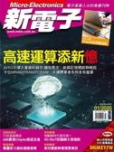 新電子科技雜誌 1月號/2020 第406期