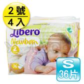 麗貝樂 Libero 全棉嬰兒紙尿褲S 2號-36片x4包