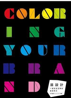 溺設計:COLORING YOUR BRAND 一窺知名品牌的嚴選色彩