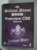【書寶二手書T5/電腦_YDD】Premiere CS6 Silicon Stone 認證教科書_嚴清宏_附光碟