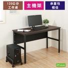 《DFhouse》頂楓120公分電腦辦公桌+主機架工作桌 電腦桌 書桌 臥室 書房 辦公室