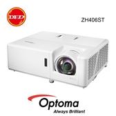 Optoma 奧圖碼 ZH406ST 輕巧型 高亮度 工程及商用 雷射投影機 公司貨 五年保固