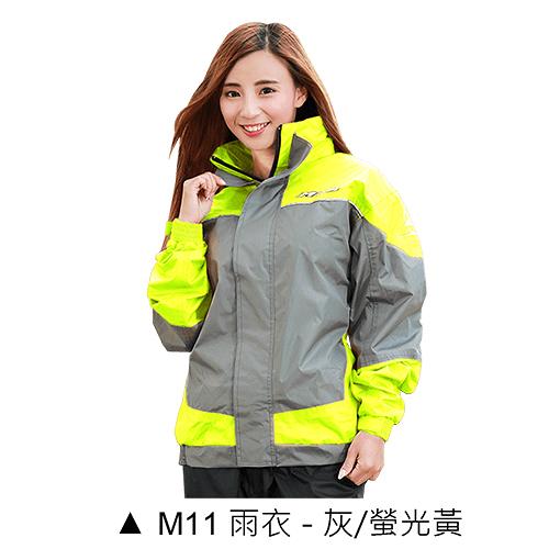 【東門城】M2R M11 (灰/螢光黃) 兩件式雨衣 雨衣套裝