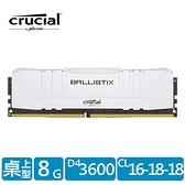 美光 Micron Crucial Ballistix D4 3600/ 8G單支超頻黑/白散熱片 新