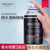 噴香機補充劑2瓶裝空氣清新劑家用臥室持久留香衛生間除味劑除臭噴香機香水【快速出貨】