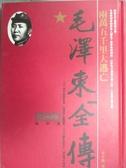 【書寶二手書T1/傳記_JLJ】毛澤東全傳-兩萬五千里大逃亡(1928-1936)_辛子陵
