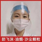 面罩透明面罩全臉防護面具防雨防飛沫炒菜防油濺神器兒童護臉面屏頭罩 快速出貨