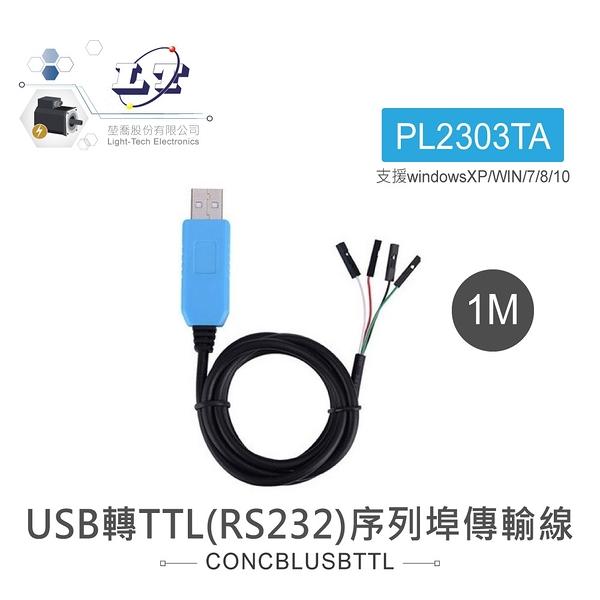 『堃喬』USB轉TTL(RS232)序列埠傳輸線 支援XP/Vista/7/8/10、Linux、Mac 『堃邑Oget』