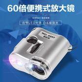 上新60倍放大鏡帶LED燈高顯微鏡清集郵珠寶茶葉煙郵票鑒定驗鈔便攜式 生活故事