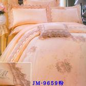 HO KANG  60支棉 [JM-9659 柑 / 灰 ]  七件式床罩組