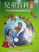 【書寶二手書T6/少年童書_YDT】兒童百科一本通(新版)_幼福編輯部