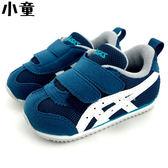 《7+1童鞋》小童 MEXICO NARROW BABY 4  亞瑟士運動鞋 慢跑童鞋  5154 藍色