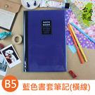 珠友 NB-18310-18  B5/18K藍色書套筆記/記事本/90張 (橫線)