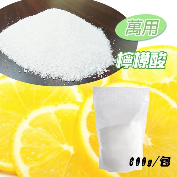 金德恩 台灣製造 食品級檸檬酸~洗淨Up Up(600g) /