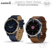 《飛翔無線3C》GARMIN Legacy Hero Series 傳奇英雄系列特別款智慧腕錶│公司貨│運動手錶