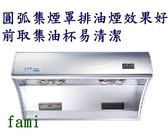 莊頭北   斜背式排油煙機      產品型號1:TR-5393B(80㎝)