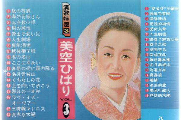 演歌特選 3+4 美空雲雀 CD (音樂影片購)