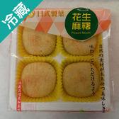 日式花生麻糬120G/袋【愛買冷藏】