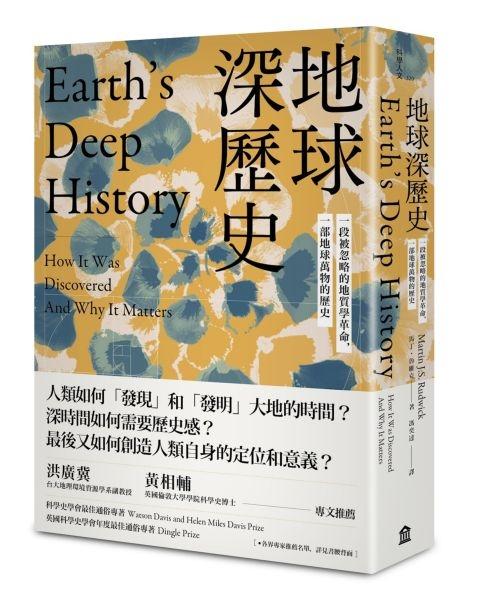 地球深歷史:一段被忽略的地質學革命,一部地球萬物的歷史【城邦讀書花園】