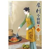 犀利小廚娘(1)