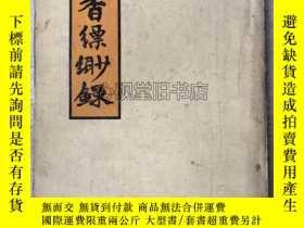 二手書博民逛書店罕見御香縹緲錄(1980年一版一印)Y16196 德齡 雲南人民