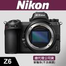 【公司貨】NIKON Z6 單 機身 (不含鏡頭) 全片幅 微單 登錄送郵政禮券6000元+原鋰到110/05/31止