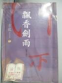 【書寶二手書T1/武俠小說_GTI】飄香劍雨(第三部)_古龍