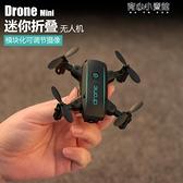 超長續航小型遙控飛機四軸飛行器迷你無人機航拍高清專業抖音玩具YYJ 育心館