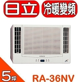 《結帳打95折》《全省含標準安裝》日立【RA-36NV】《變頻》+《冷暖》窗型冷氣 優質家電