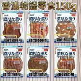【培菓平價寵物網】香濃物語SNACK《低脂肪》雞肉圈/肉棒/肉片系列零食-100~135g