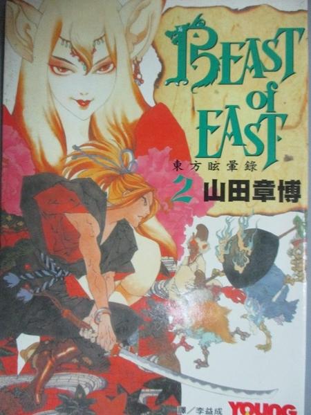 【書寶二手書T6/漫畫書_NBI】BEAST of EAST - 東方眩暈錄 2_山田章博