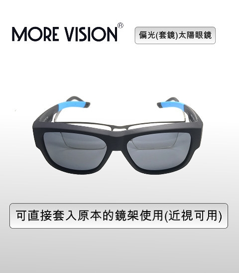 偏光套鏡 偏光太陽眼鏡 近視用太陽眼鏡 駕駛用太陽眼鏡 抗UV太陽眼鏡 MS01A